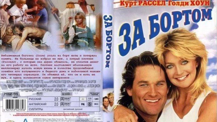 За бортом (1987) HD