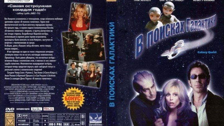 фантастика, комедия, приключения-В поисках галактики.1999.1080p.