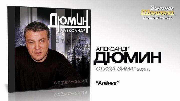 Александр Дюмин - Аленка