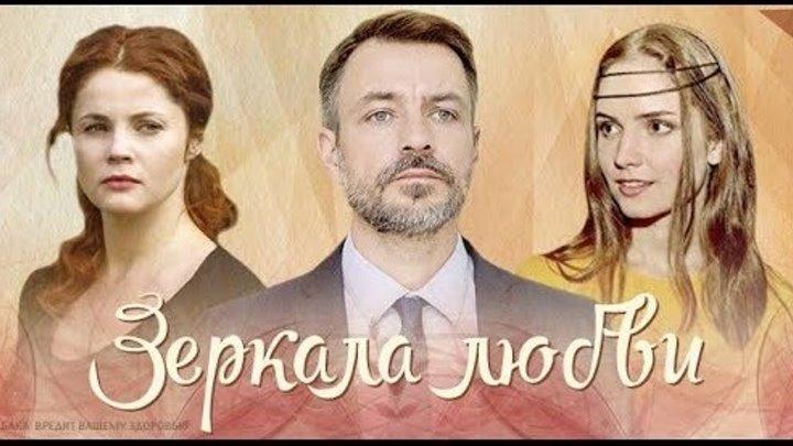 Зеркала любви - Мелодрама 2017 - Все серии целиком