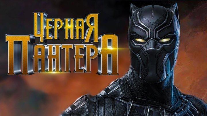 Черная Пантера - Трейлер (дублированный) 2018 HD