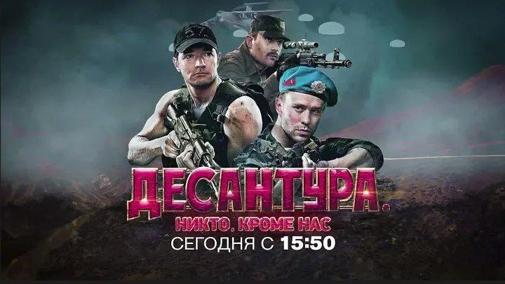 Десантура (2009)Военный.Россия.часть 6