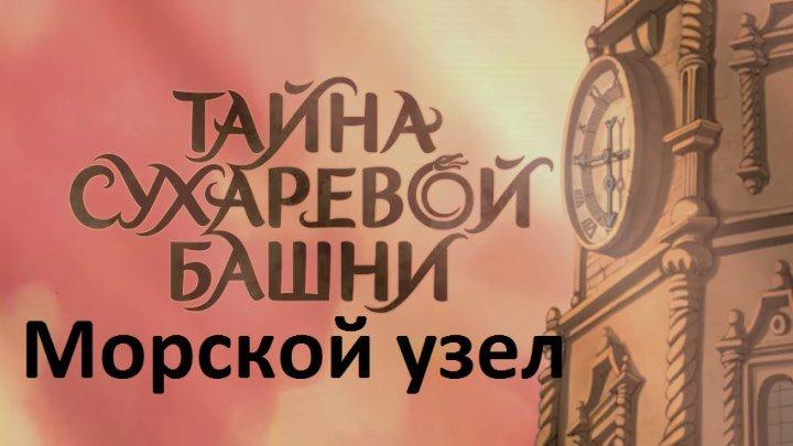 Тайна Сухаревой Башни - Морской Узел