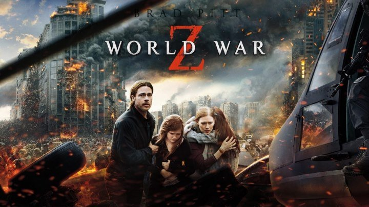 Война миров Z: 2013