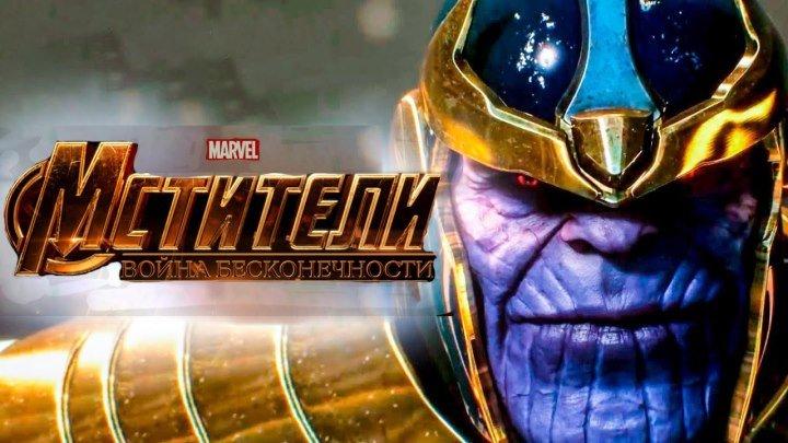Мстители: Война бесконечности - Русский Трейлер # 2 (2018) 2К