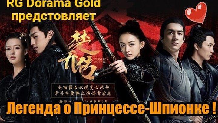 Легенда о принцессе шпионке 5/58 (озв. RG Dorama Gold) 720