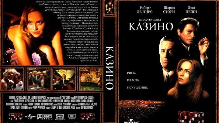 Казино. 1995 (драма.криминал. биография)