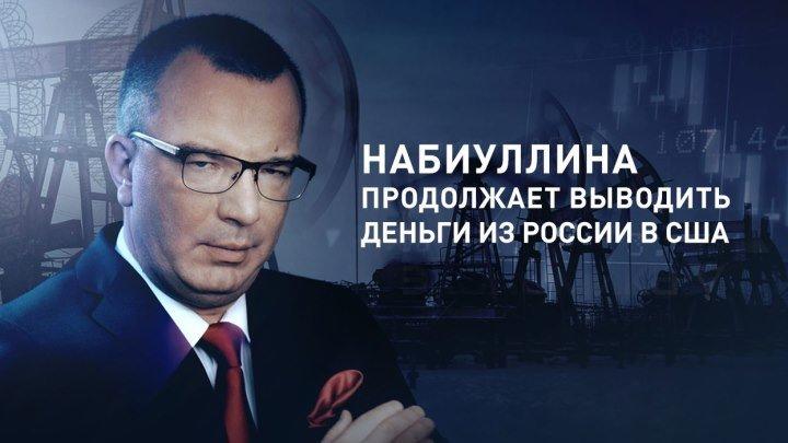"""""""Пронько. Экономика"""" - Набиуллина продолжает выводить деньги из России в СШ"""