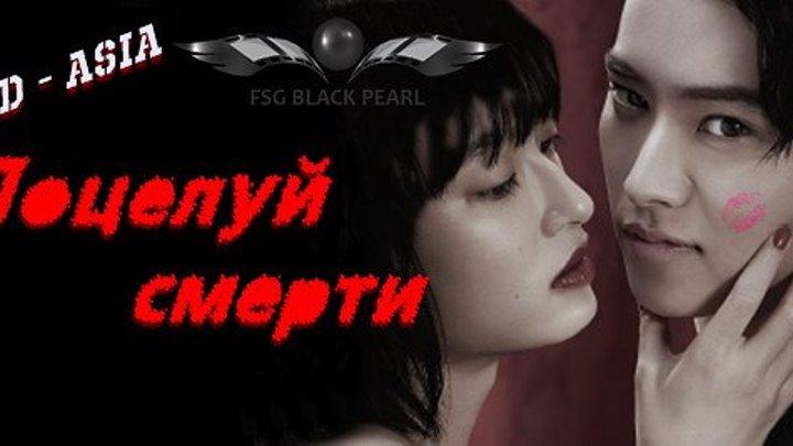 [J-Drama] Смертельный поцелуй - 2 серия (рус.саб)