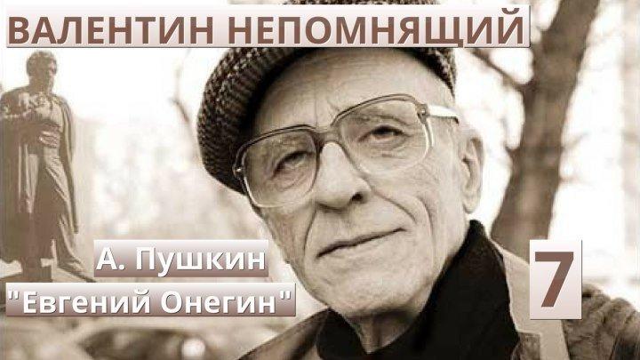 "Валентин Непомнящий ─ А. Пушкин. ""Евгений Онегин"". 7 серия"