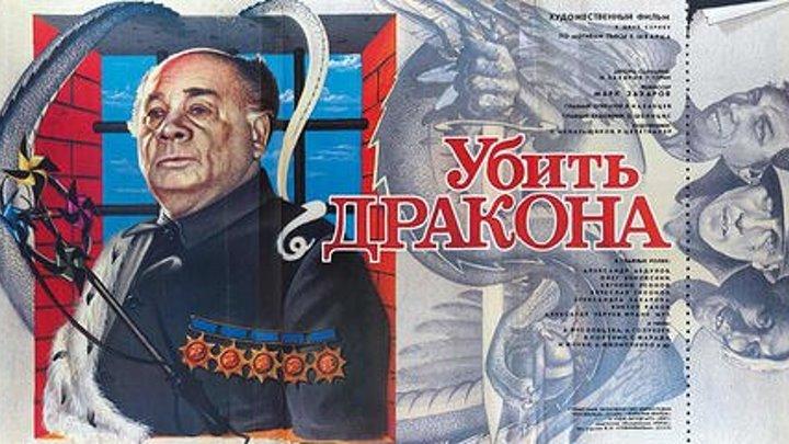 """""""Убить Дракона"""" (1988)"""