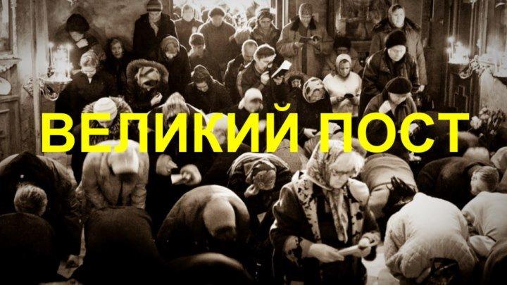 ВЕЛИКИЙ ПОСТ. 1 канал выпустил новый фильм цикла о православии