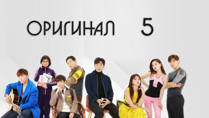 Ённам- дон 539 / Yeonnam-dong 539 - 5 /12 (оригинал без перевода)