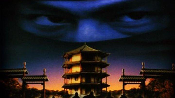 Отряд ниндзя / Ниндзя в логове дракона (Китай 1982 HD) Боевик, Комедия (Кунг-фу)