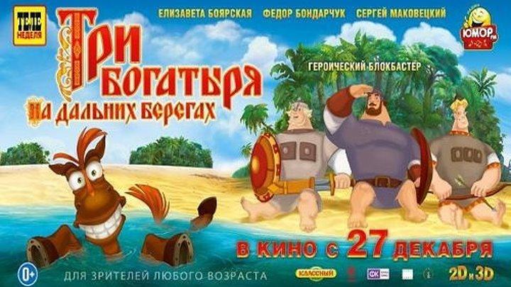 Три богатыря на дальних берегах _ Мультфильм,фэнтези,комедия,приключения