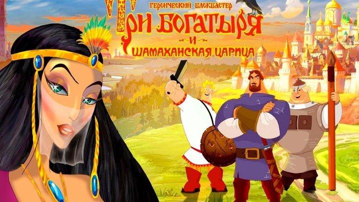 Три богатыря и Шамаханская царица _ (2010) Мультфильм,фэнтези,комедия,приключения