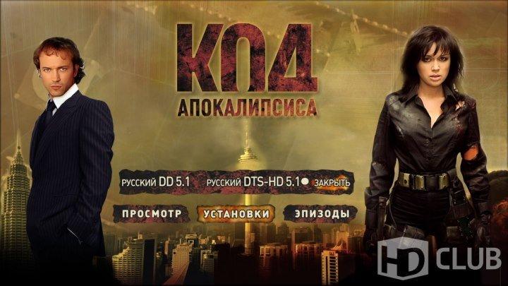 Apokalipsis Kodi _ Апокалипсис Коди (Uzbek Tilida HD)