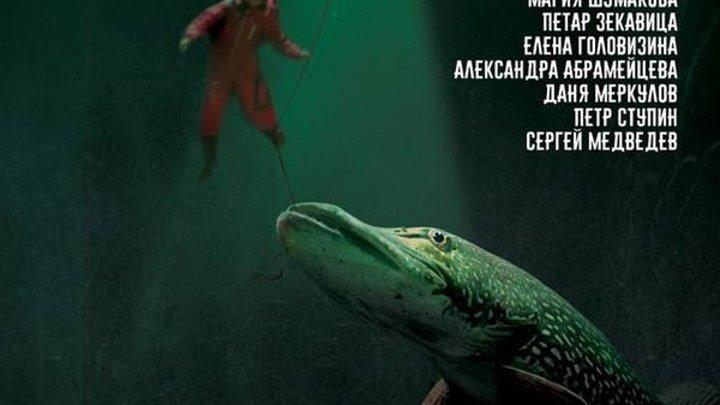 Аномалия (2017) . приключения, детектив, семейный