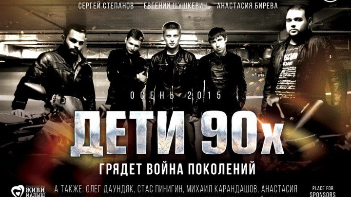 ☠ Дети 90 х ☠ Полный сезон. Новый криминальный сериал этого 2016 года