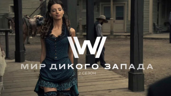Мир дикого запада (2 сезон) — Русский трейлер (2018)