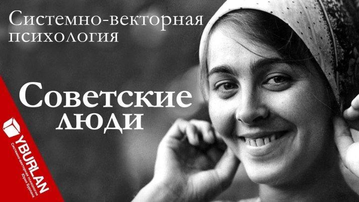 Россия на дворе, СССР в голове. Системно-векторная психология. Юрий Бурлан