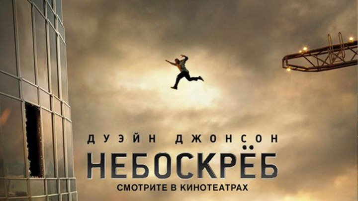 Небоскрёб — Русский трейлер (2018)