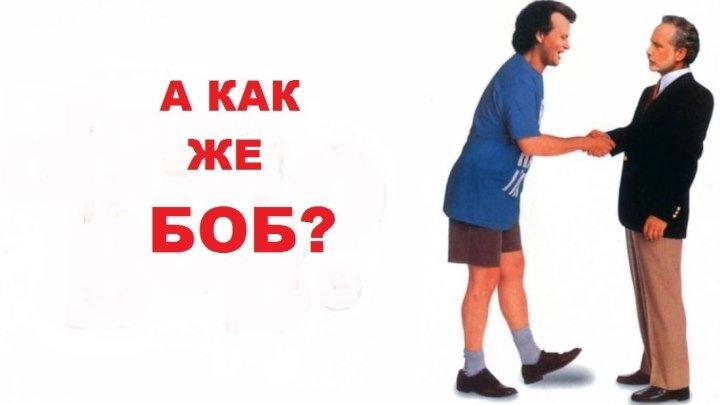 А как же Боб? (комедия от режиссера кинохитов «Лавка ужасов», «Отпетые мошенники», «Домохозяйка» Фрэнка Оза с Биллом Мюрреем и Ричардом Дрейфусом)   США, 1991