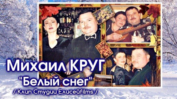 Михаил Круг - Белый снег / Клип Студии Елисейfilms 2017
