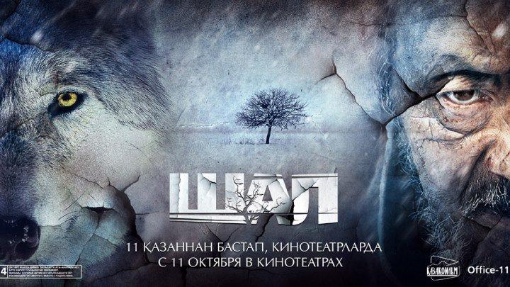 Старик (Шал) 2012 Драма Приключения Триллер