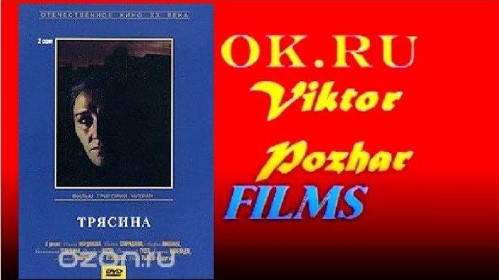ТРЯСИНА (мелодрама СССР 1978г.)