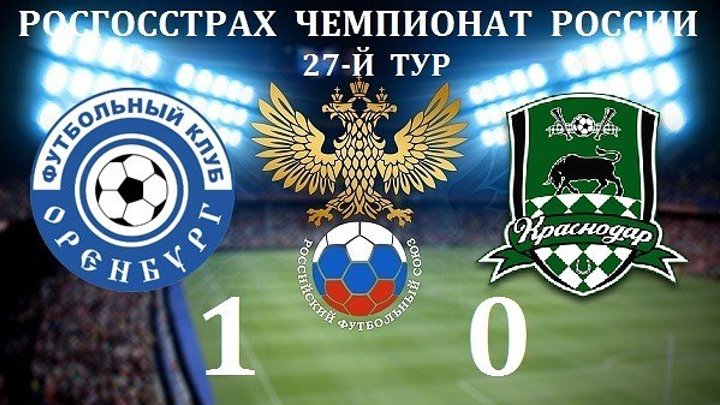 Обзор матча_ РФПЛ. 27-й тур. Оренбург - Краснодар 1_0