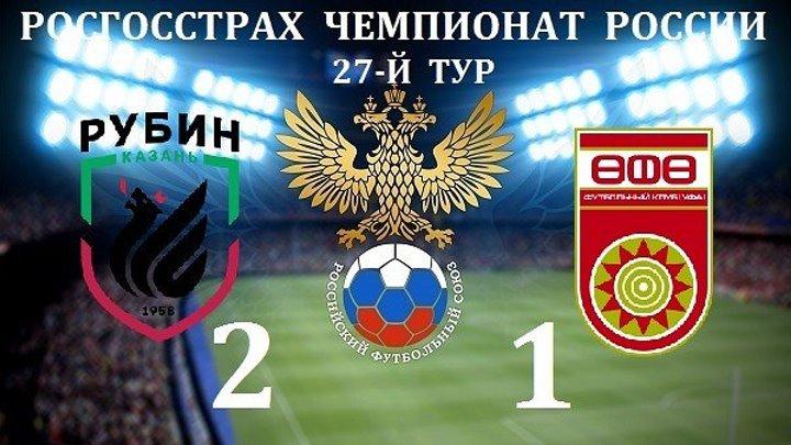 Обзор матча_ РФПЛ. 27-й тур. Рубин - Уфа 2_1