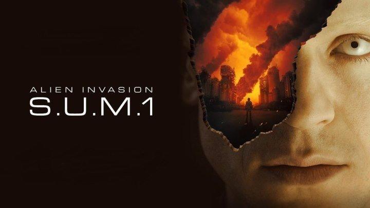 Вторжение пришельцев: S.U.M.1. фантастика 2017