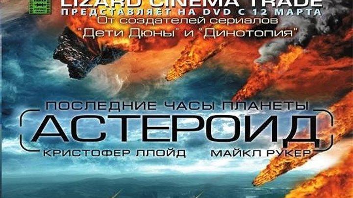 Астероид. Последние часы планеты (2009) - 1 серия из 2-х