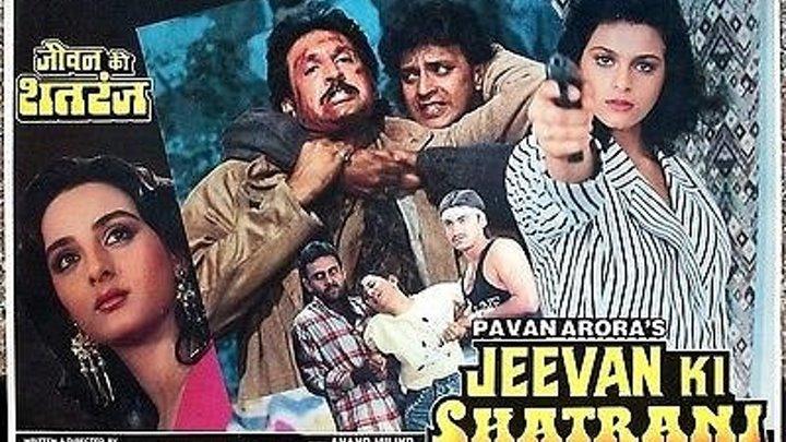 Рокировка (1993) Индия Митхун Чакраборти,Шилпа Широдкар