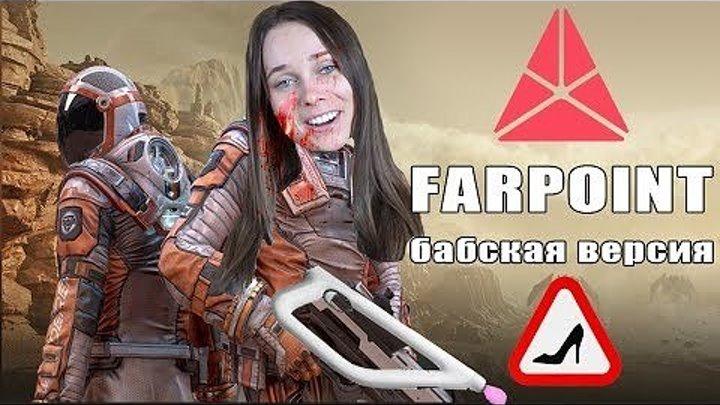 FARPOINT ЛЕТСПЛЕЙ // ОБЗОР НА ШУТЕР VR PS4