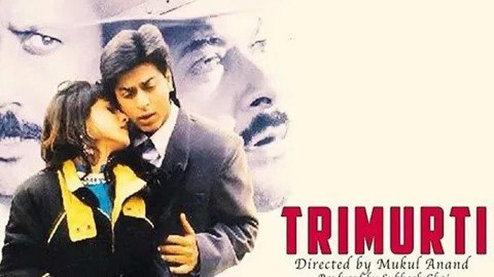 Три брата (1995) Индия Шах Рукх Кхан,Джеки Шрофф,Анил Капур
