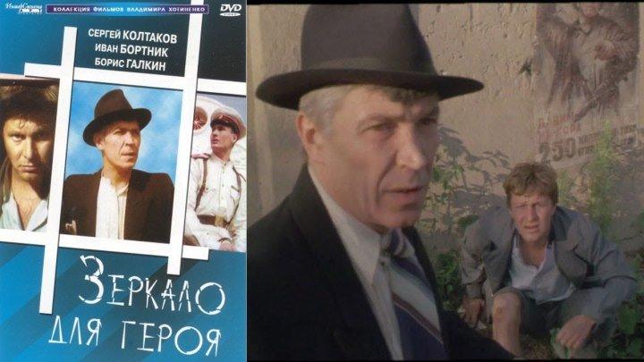 Зеркало для героя (СССР 1987) 16+ Драма, Научная фантастика