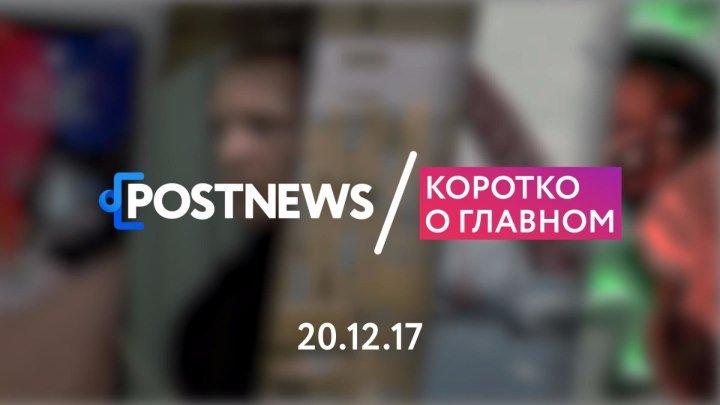 20.12   iPhone X, «Ирония судьбы», FACE