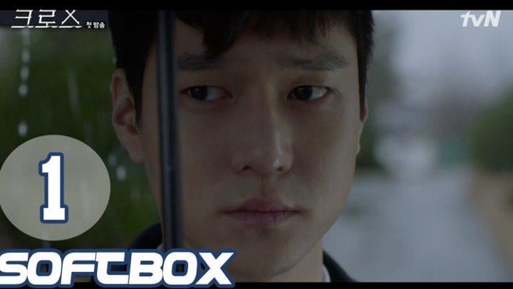 [Озвучка SOFTBOX] Крест Дар Божий 01 серия