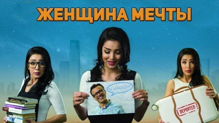 Женщина мечты / Орзудаги аёл (узбек фильм на русском языке)