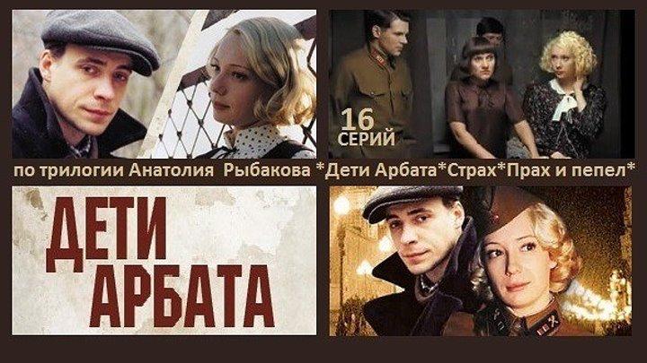 ДЕТИ АРБАТА сериал 16 серий - 13 серия (2004) драма, мелодрама, экранизация (реж.Андрей Эшпай)