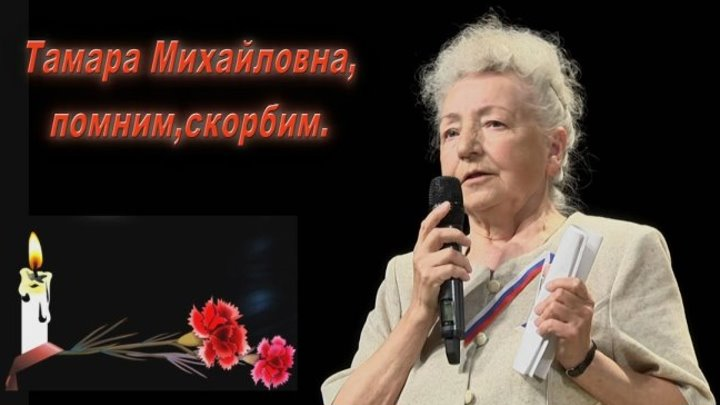 Памяти Тамары Михайловны Мартыновой посвящается...