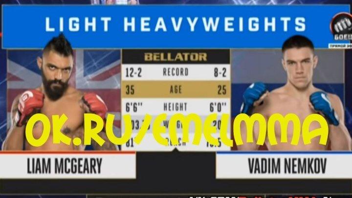 ★ Bellator 194 Vadim Nemkov vs Liam McGeary⁄Вадим Немков vs Лиам МакГири ★
