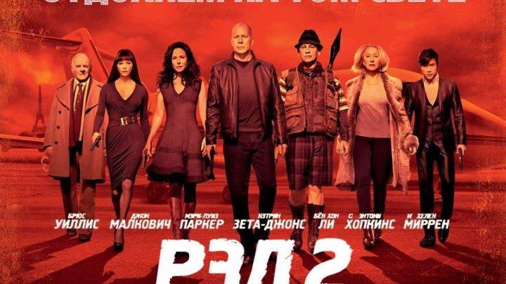 """ РЭД 2 "".2013 г."