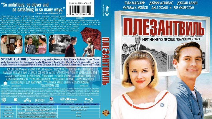 Плезантвиль.1998(фэнтези, драма, комедия)