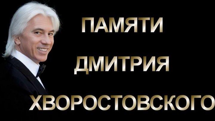 """""""АДАЖИО"""" - Дмитрий Хворостовский в сопровождении группы Кватро"""