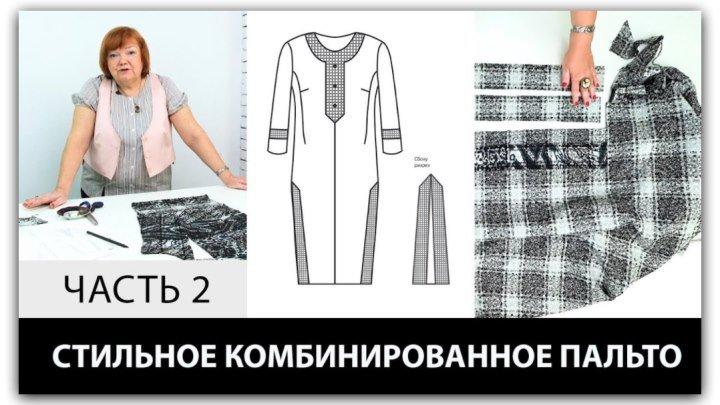 Интересное пальто Ирины Михайловны Моделирование и раскрой Часть 2