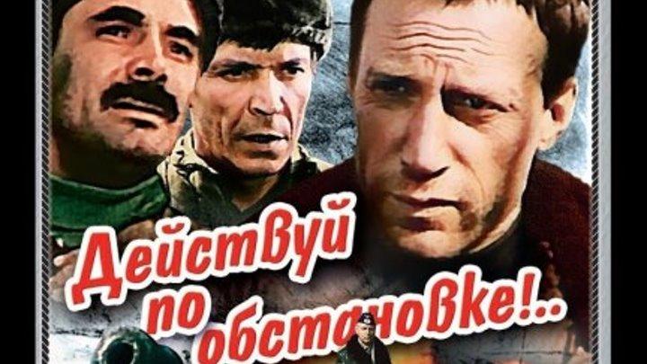 #Кино СССР: Действуй по обстановке (1984)