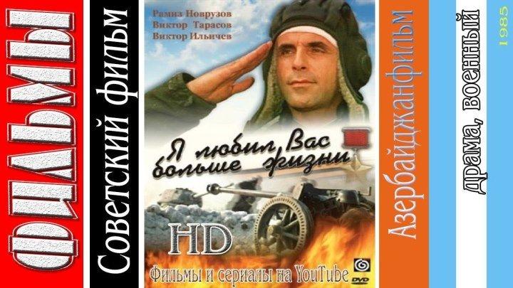 #Кино СССР: Я любил вас больше жизни (1985)